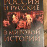 Книга Н.А. Нарочницкой - Россия и русские в мировой истории.