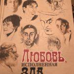 """Книга """"Любовь, исполненная зла"""". Станислав Куняев."""