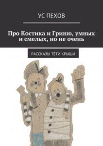 Книга про Костика и Гриню