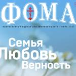 Журнал «ФОМА»