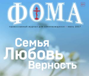 Православный журнал «ФОМА»