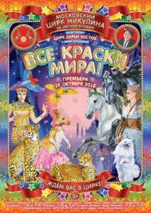 «Цирк Дарьи Костюк» «ВСЕ КРАСКИ МИРА!»