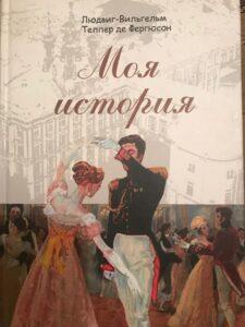 """Книга """"Моя история"""""""