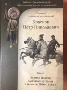 Собрания сочинений Краснова