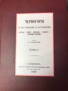 "Книга ""Черногория"""