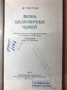 """Книга """"Жизнь щелковичных червей"""""""
