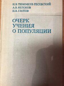 """Книга """"Очерк учения о популяции"""""""