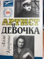 Алла Кторова — «Артист и девочка»