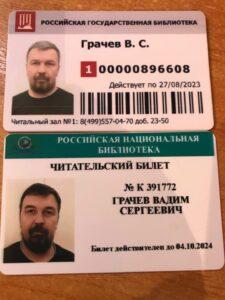 Читательский билет Вадима Грачева