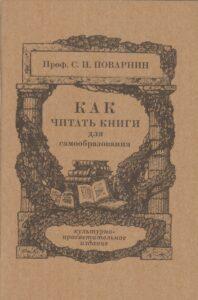 """""""Как читать книги"""", профессор С. И. Поварнин"""