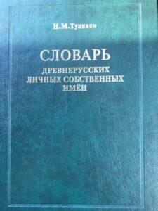 Словарь древнерусских имён