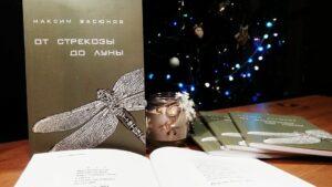 Сборник стихотворений «От стрекозы до луны»