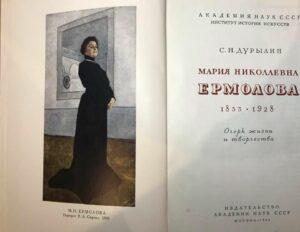 Сборник воспоминаний о М. Ермоловой