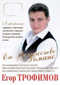 Егор Трофимов, романсы