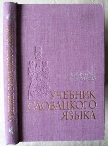 Учебник словацкого языка