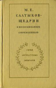 «М.Е. Салтыков-Щедрин в воспоминаниях современников».
