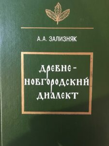 "Книга ""Древненовгородский диалект"""