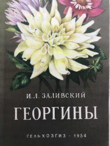 """Книга """"Георгины"""", И. Л. Заливский"""