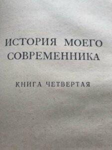 """Книга """"История моего современника"""", Короленко"""