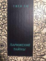 «Парижские тайны» — этим романом зачитывался Достоевский