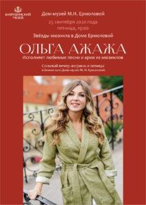 Ольга Ажажа