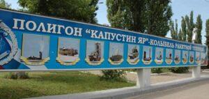 Капустин Яр