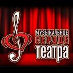Музыкальное сердце театра