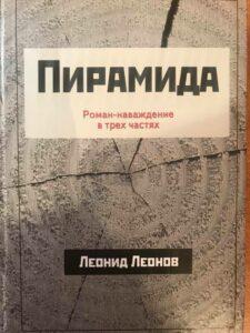 "Книга ""Пирамида"""