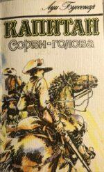 «Капитан Сорви-голова» и другие книги