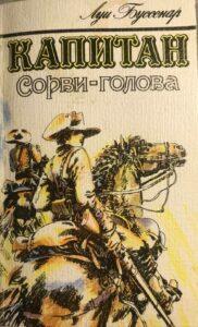 "Книга ""Капитан Сорви-голова"" (1983 год)"