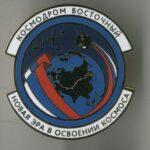 Эмблема космодрома Восточный
