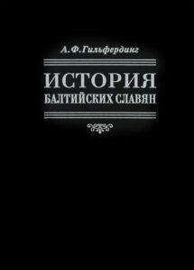 """А.Ф. Гильфердинг """"История балтийских славян"""""""