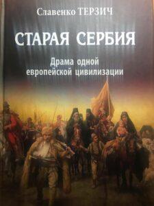Книга Славенко Терзича «Старая Сербия»