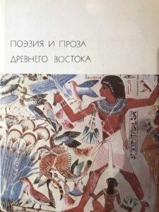 Книга «Поэзия и проза Древнего Востока»