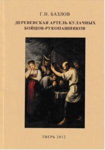 Книга, написанная Г.Н. Базловым по материалам кандидатской диссертации.