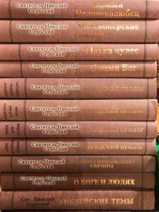 Подборка книг святителя Николая Сербского (Велимировича)