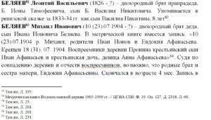 Родословная энциклопедия рода Беляевых