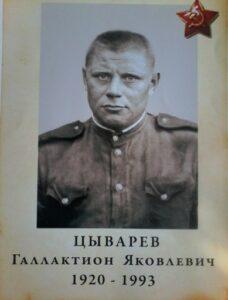 Цыварёв Галлактион Яковлевич