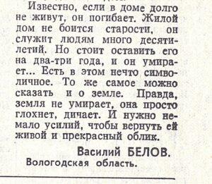 """Газета """"Правда"""", 1983 год. Из дневника писателя.Василий Белов."""