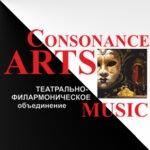Театрально-концертное объединение CONSONANCE-ARTS MUSIC