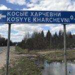 "Деревня ""Косые харчевни"""