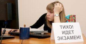 Экзамен онлайн
