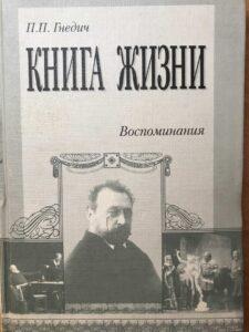 """Петр Петрович Гнедич - """"Книга жизни"""""""
