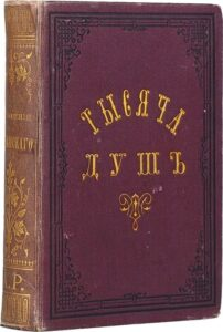 """Книга """"Тысяча душ"""""""