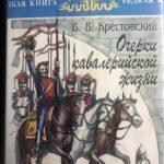 """""""Очерки кавалерийской жизни"""""""