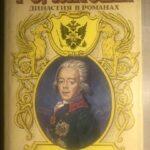 """""""Романовы"""" - в этой книге повесть Крестовского """"Деды""""."""