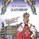 Книга «Заговор»