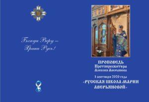 Проповедь протопресвитера Алексея Аверьянова