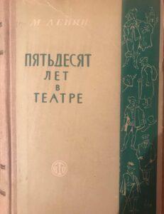 Пятьдесят лет в театре, М. Ленин
