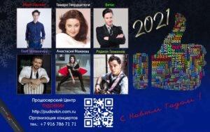 ПЦ Пудовкин поздравляет с Новым 2021 годом!